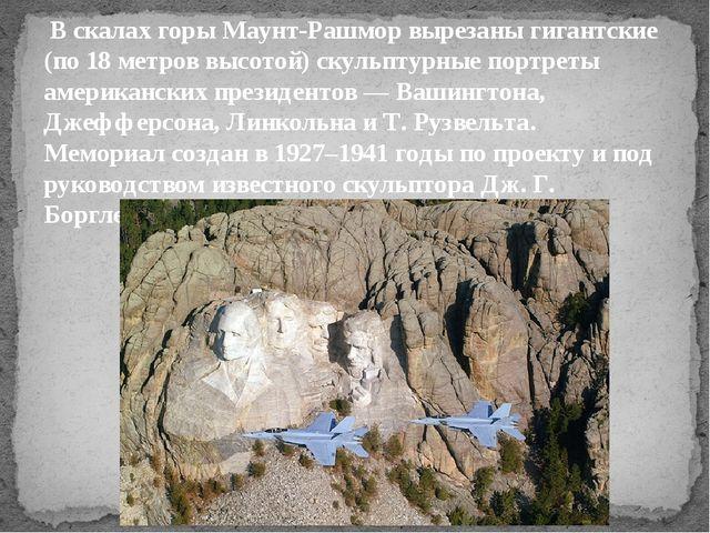 В скалах горы Маунт-Рашмор вырезаны гигантские (по 18 метров высотой) скульп...