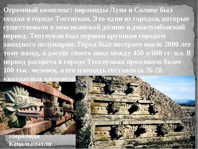 Огромный комплекс: пирамиды Луна и Солнце был создан в городе Теотиукан. Это...