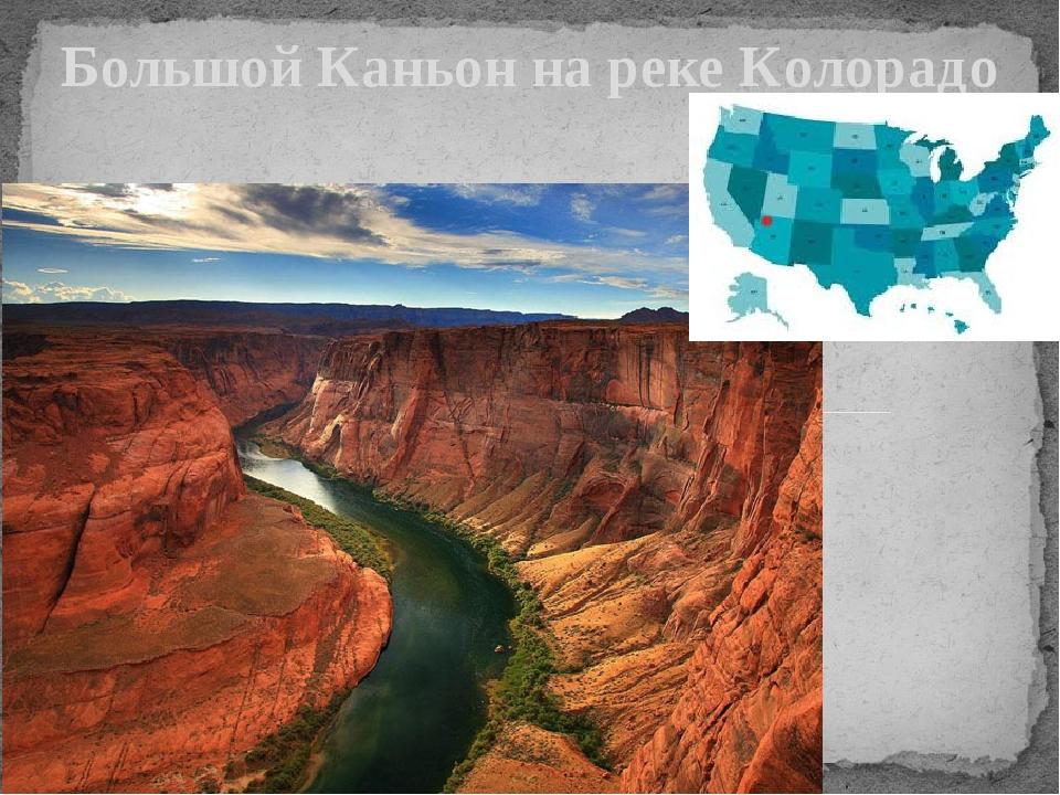 Большой Каньон на реке Колорадо
