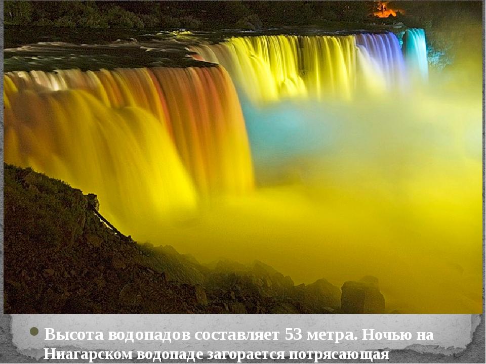Высота водопадов составляет 53 метра. Ночью на Ниагарском водопаде загорается...
