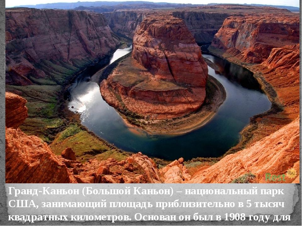 Гранд-Каньон (Большой Каньон) – национальный парк США, занимающий площадь при...