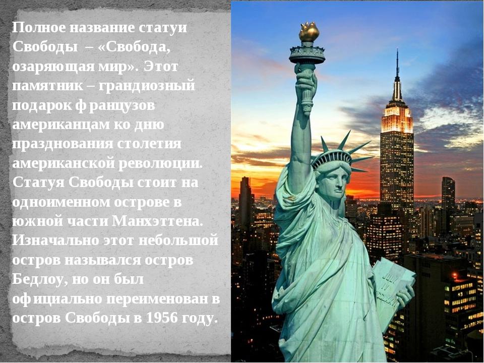 Полное название статуи Свободы – «Свобода, озаряющая мир». Этот памятник – гр...