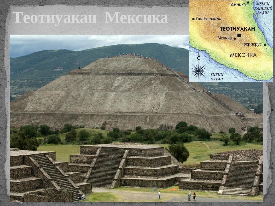 Теотиуакан Мексика