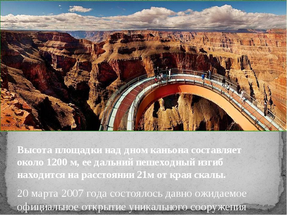 Высота площадки над дном каньона составляет около 1200 м, ее дальний пешеходн...
