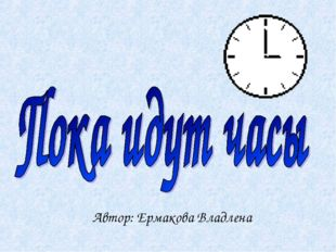 Автор: Ермакова Владлена