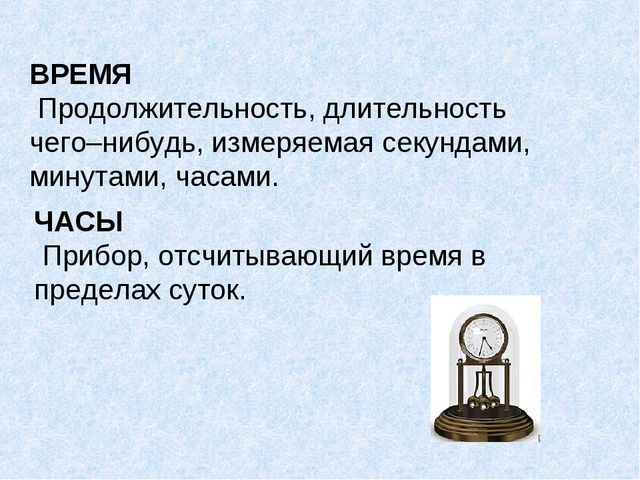 ВРЕМЯ Продолжительность, длительность чего–нибудь, измеряемая секундами, мин...
