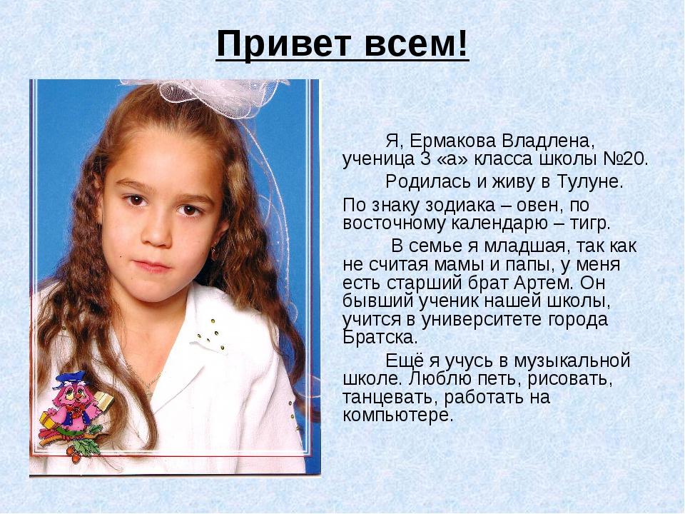 Привет всем!  Я, Ермакова Владлена, ученица 3 «а» класса школы №20. Род...