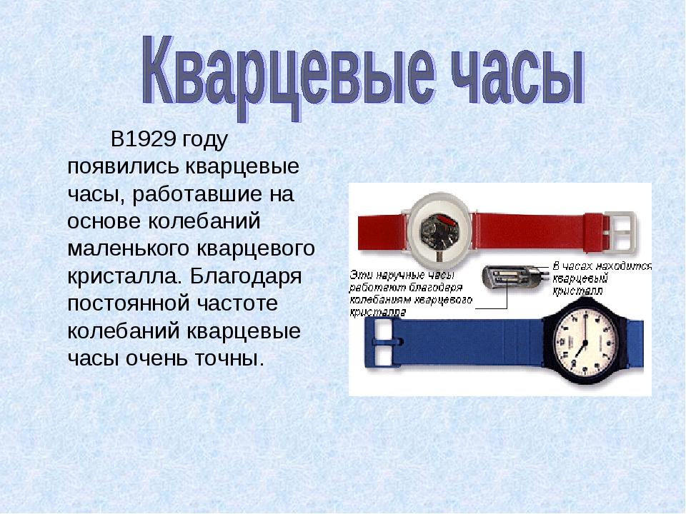 В1929 году появились кварцевые часы, работавшие на основе колебаний маленьк...