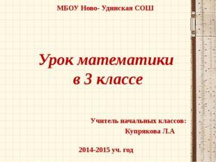 МБОУ Ново- Удинская СОШ Урок математики в 3 классе Учитель начальных классов
