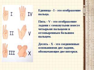 Единица - I - это отображение пальца. Пять - V - это отображение ладони с сом