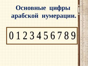 Основные цифры арабской нумерации.