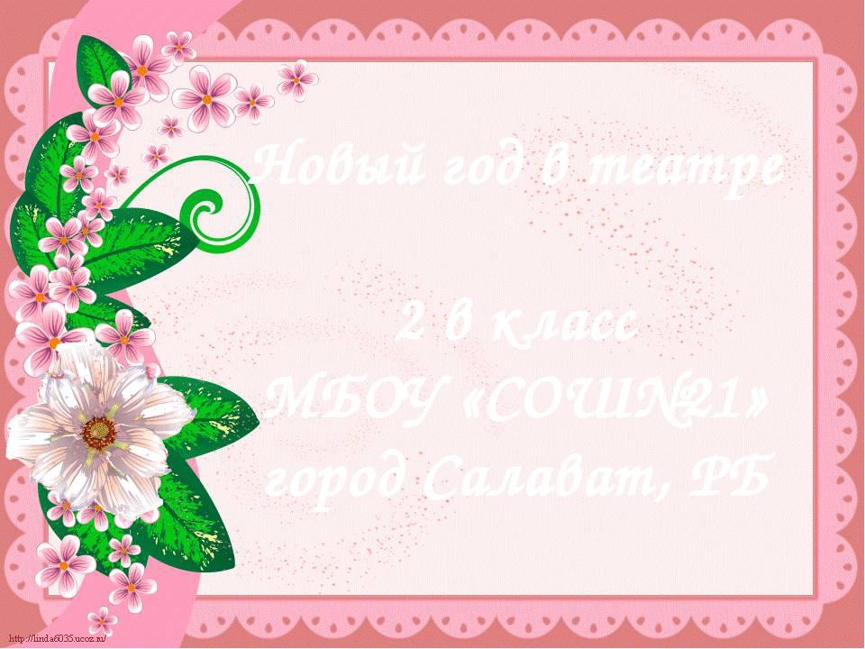 Новый год в театре 2 в класс МБОУ «СОШ№21» город Салават, РБ