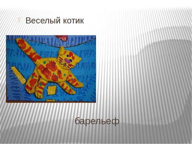 барельеф Веселый котик