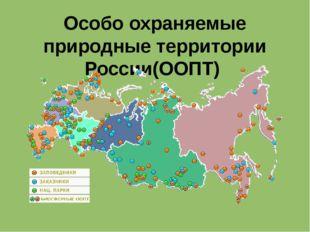 Особо охраняемые природные территории России(ООПТ)