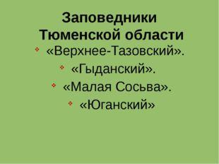 Заповедники Тюменской области «Верхнее-Тазовский». «Гыданский». «Малая Сосьва