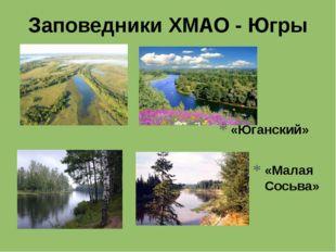 «Юганский» «Малая Сосьва» Заповедники ХМАО - Югры