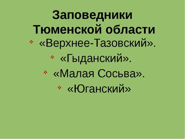 Заповедники Тюменской области «Верхнее-Тазовский». «Гыданский». «Малая Сосьва...