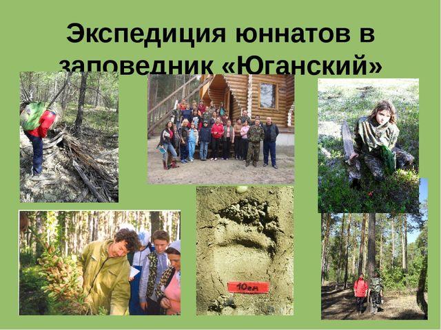 Экспедиция юннатов в заповедник «Юганский»