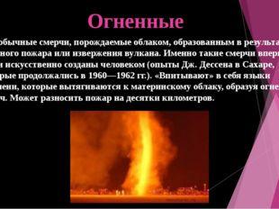 Огненные Это обычные смерчи, порождаемые облаком, образованным в результате с