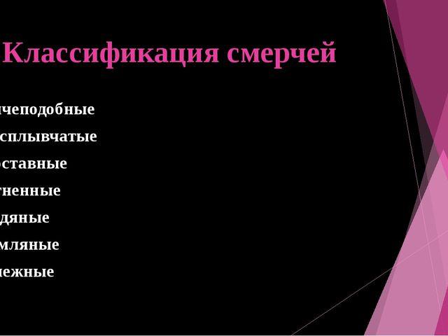 Классификация смерчей Бичеподобные Расплывчатые Составные Огненные Водяные Зе...