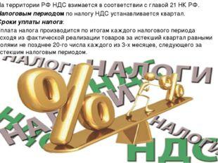 На территории РФ НДС взимается в соответствии с главой 21 НК РФ. Налоговым пе