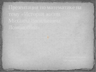 Григорьева Татьяна Викторовна Презентация по математике на тему «История жизн