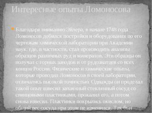 Благодаря вниманию Эйлера, в начале 1748 года Ломоносов добился постройки и о