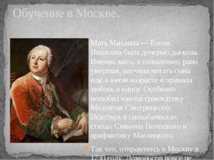 Мать Михаила — Елена Ивановна была дочерью дьякона. Именно мать, к сожалению,