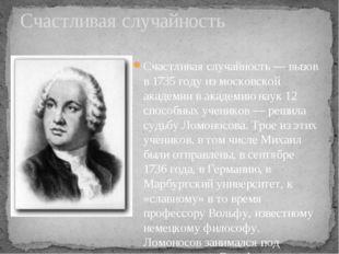 Счастливая случайность — вызов в 1735 году из московской академии в академию