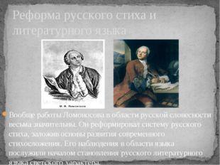 Вообще работы Ломоносова в области русской словесности весьма значительны. Он