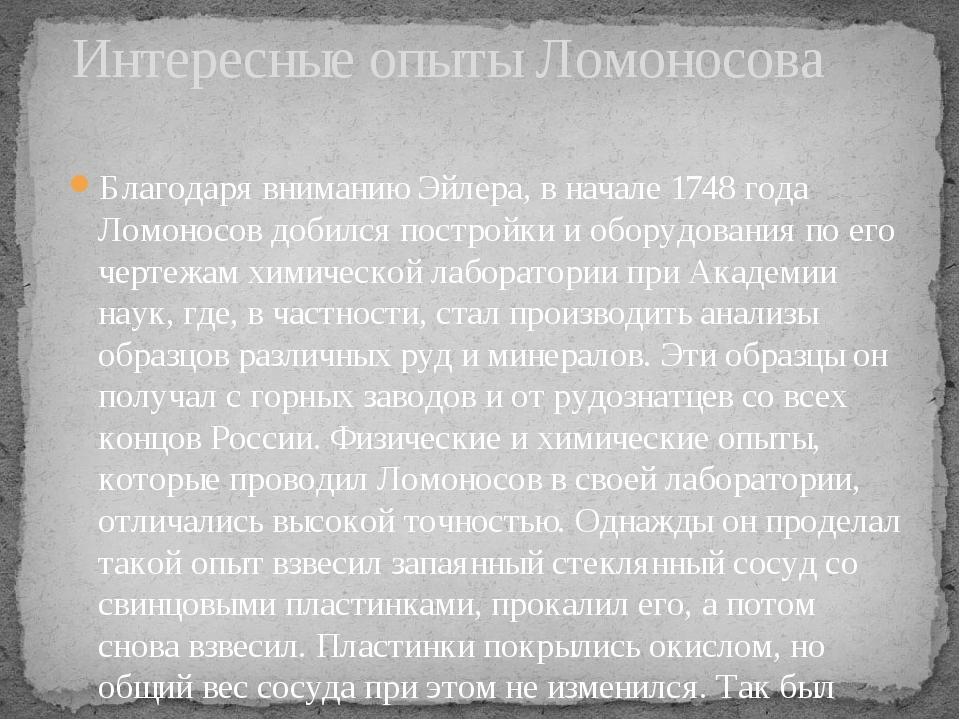 Благодаря вниманию Эйлера, в начале 1748 года Ломоносов добился постройки и о...