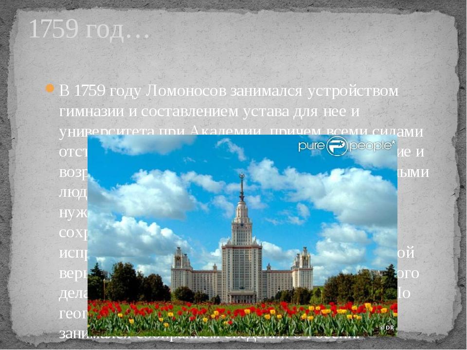В 1759 году Ломоносов занимался устройством гимназии и составлением устава д...