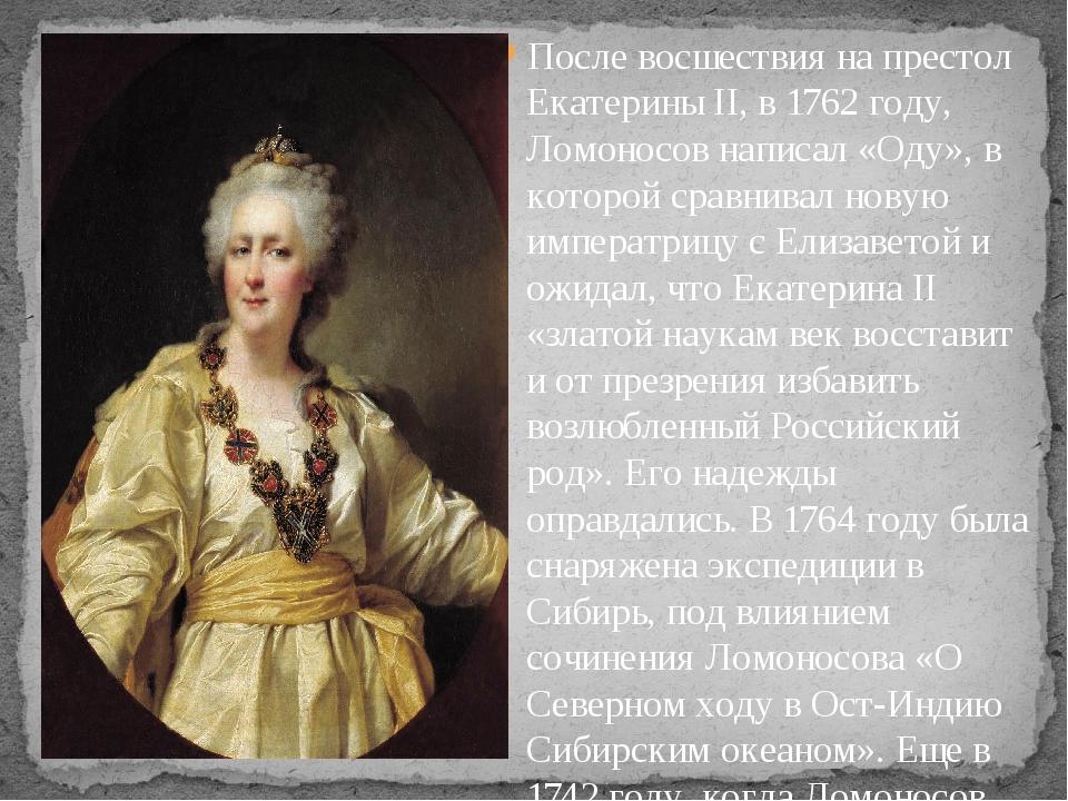 После восшествия на престол Екатерины II, в 1762 году, Ломоносов написал «Од...