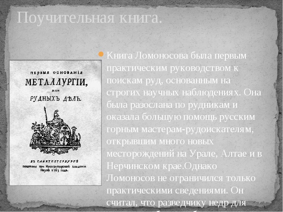 Поучительная книга. Книга Ломоносова была первым практическим руководством к...
