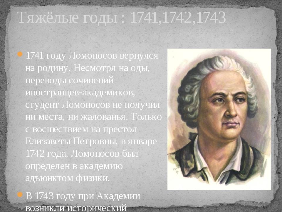 1741 году Ломоносов вернулся на родину. Несмотря на оды, переводы сочинений и...
