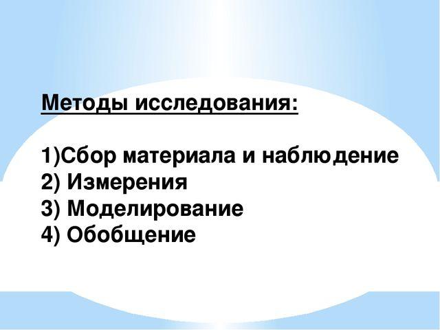 Методы исследования: 1)Сбор материала и наблюдение 2) Измерения 3) Моделирова...