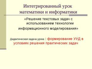 Интегрированный урок математики и информатики «Решение текстовых задач с испо