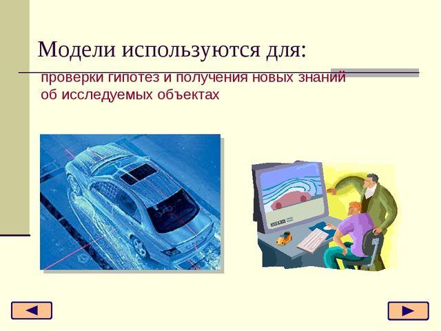 Модели используются для: проверки гипотез и получения новых знаний об исследу...