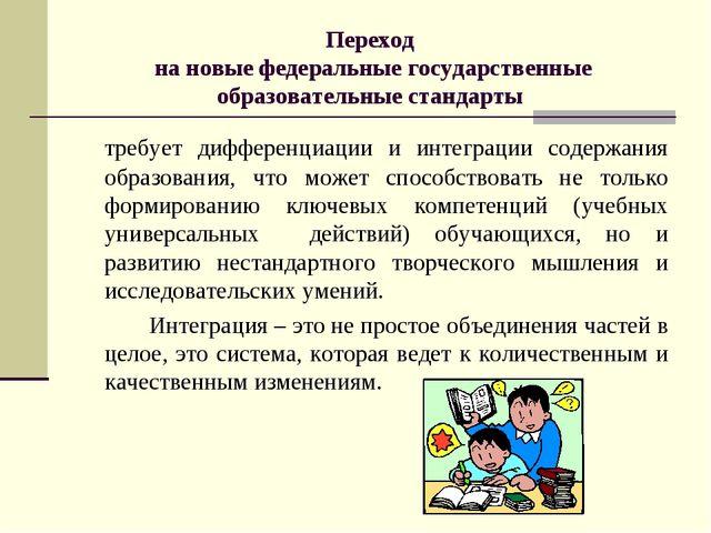 Переход нановые федеральные государственные образовательные стандарты треб...