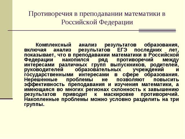 Противоречия в преподавании математики в Российской Федерации Комплексный а...