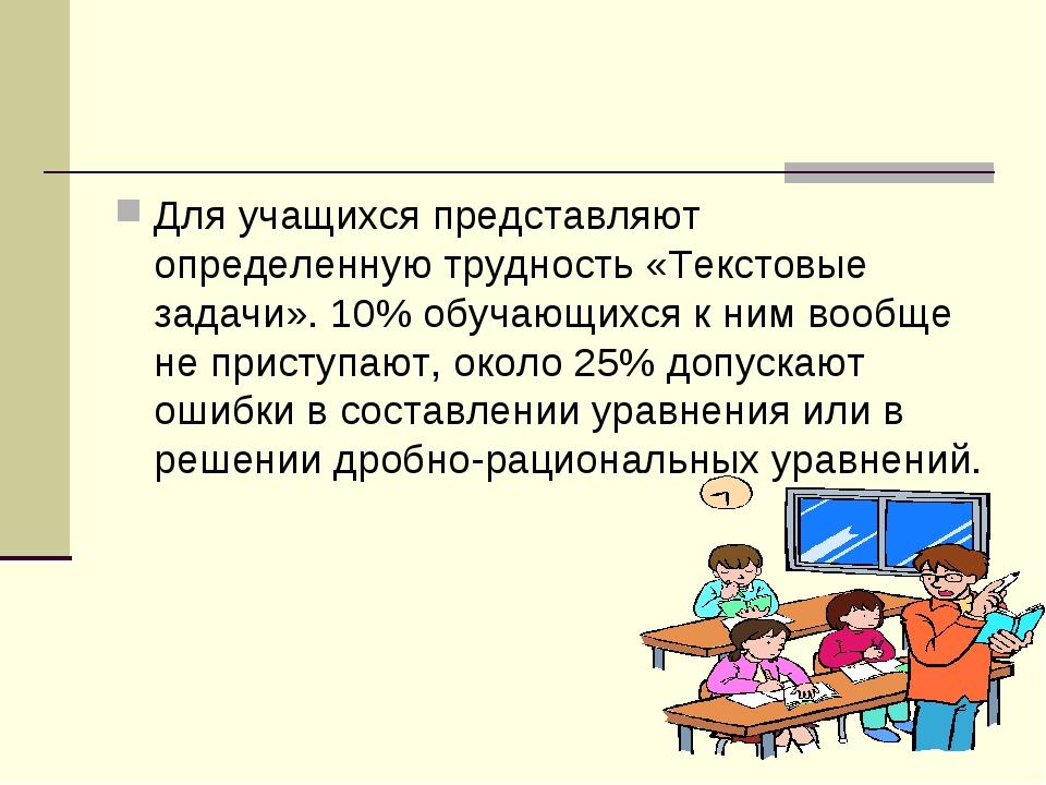 Для учащихся представляют определенную трудность «Текстовые задачи». 10% обуч...