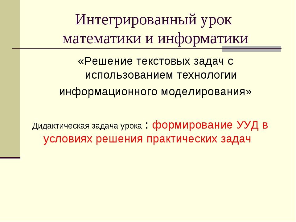 Интегрированный урок математики и информатики «Решение текстовых задач с испо...