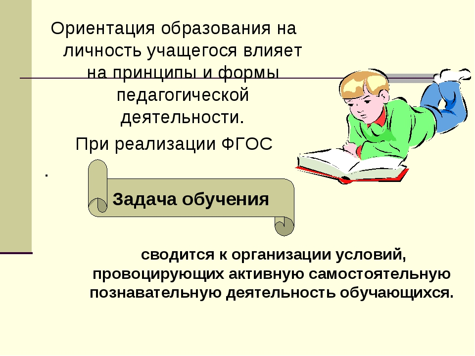 Ориентация образования на личность учащегося влияет на принципы и формы педаг...