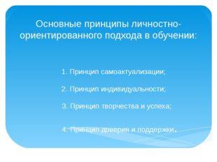 Основные принципы личностно-ориентированного подхода в обучении: 1. Принцип с