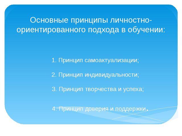 Основные принципы личностно-ориентированного подхода в обучении: 1. Принцип с...