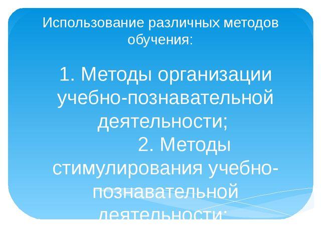 Использование различных методов обучения: 1. Методы организации учебно-познав...