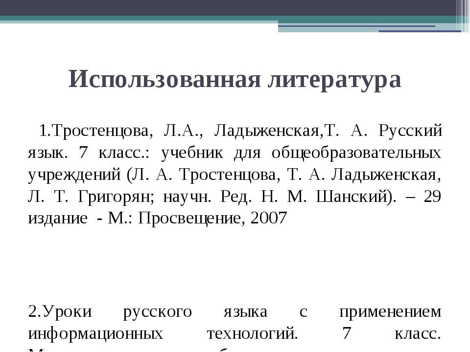 Использованная литература 1.Тростенцова, Л.А., Ладыженская,Т. А. Русский язык...