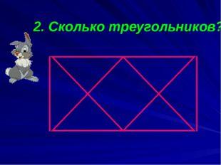 2. Сколько треугольников?