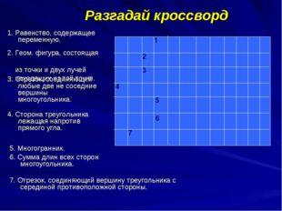 1. Равенство, содержащее переменную. 2. Геом. фигура, состоящая из точки и дв