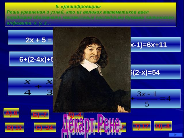 8. «Дешифровщик» Реши уравнения и узнай, кто из великих математиков ввел тра...
